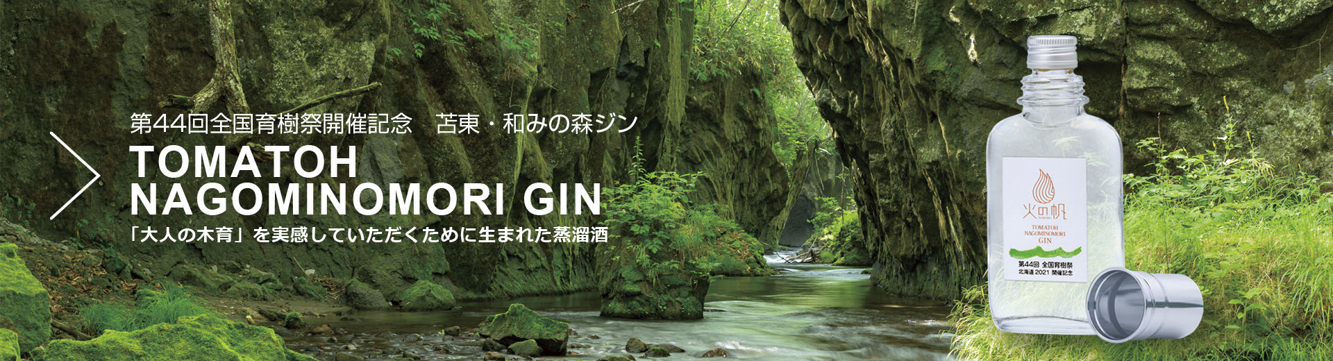 第44回全国育樹祭開催記念ジン(苫東・和みの森ジン)「TOMATOH NAGOMINOMORI」100ml