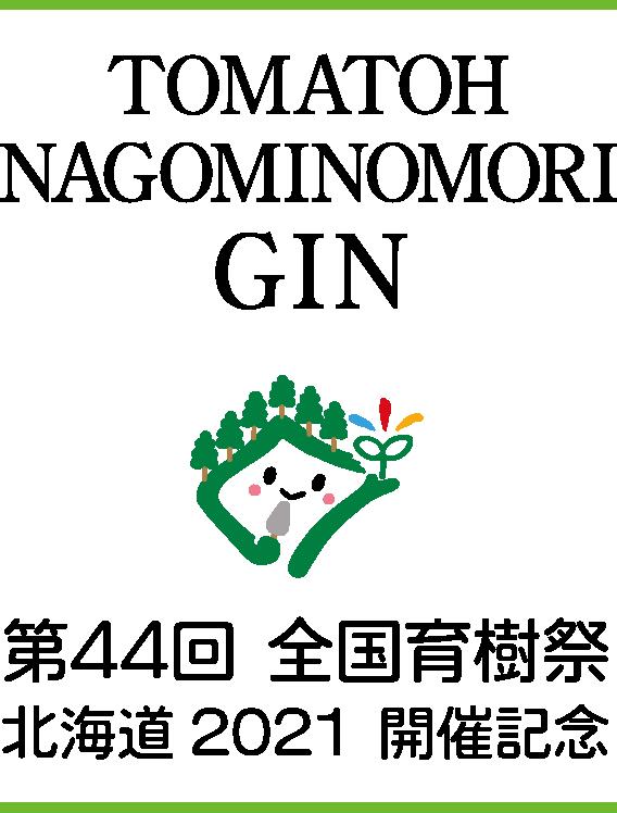 第44回 全国育樹祭 北海道2021 開催記念「TOMATOH NAGOMINOMORI GIN - 第44回 全国育樹祭開催記念ジン」