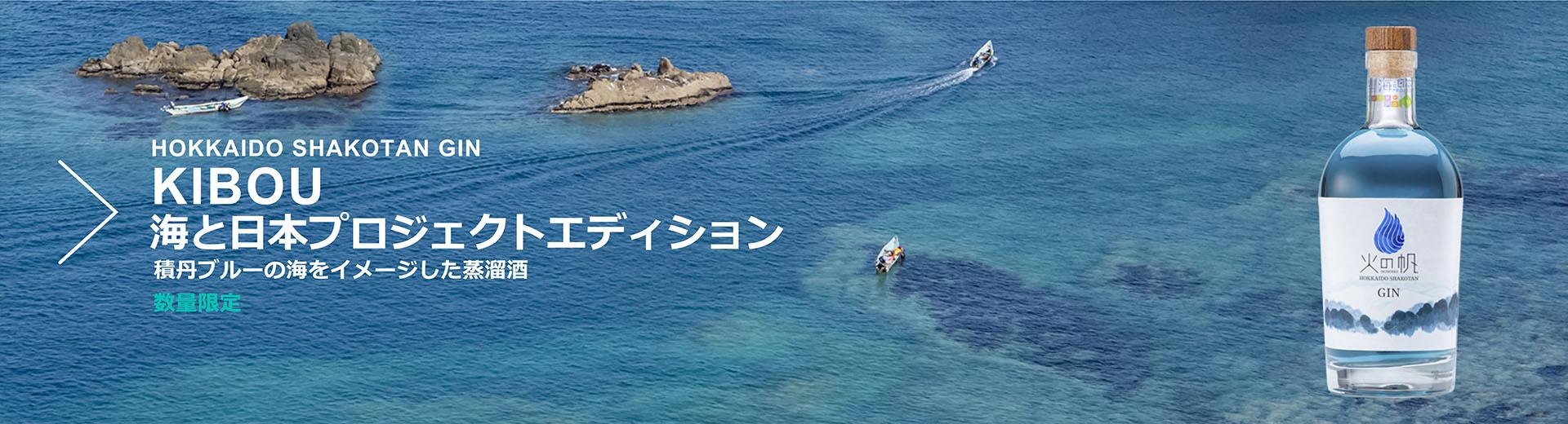 火の帆(HONOHO)KIBOU - 海と日本プロジェクトエディション 500ml