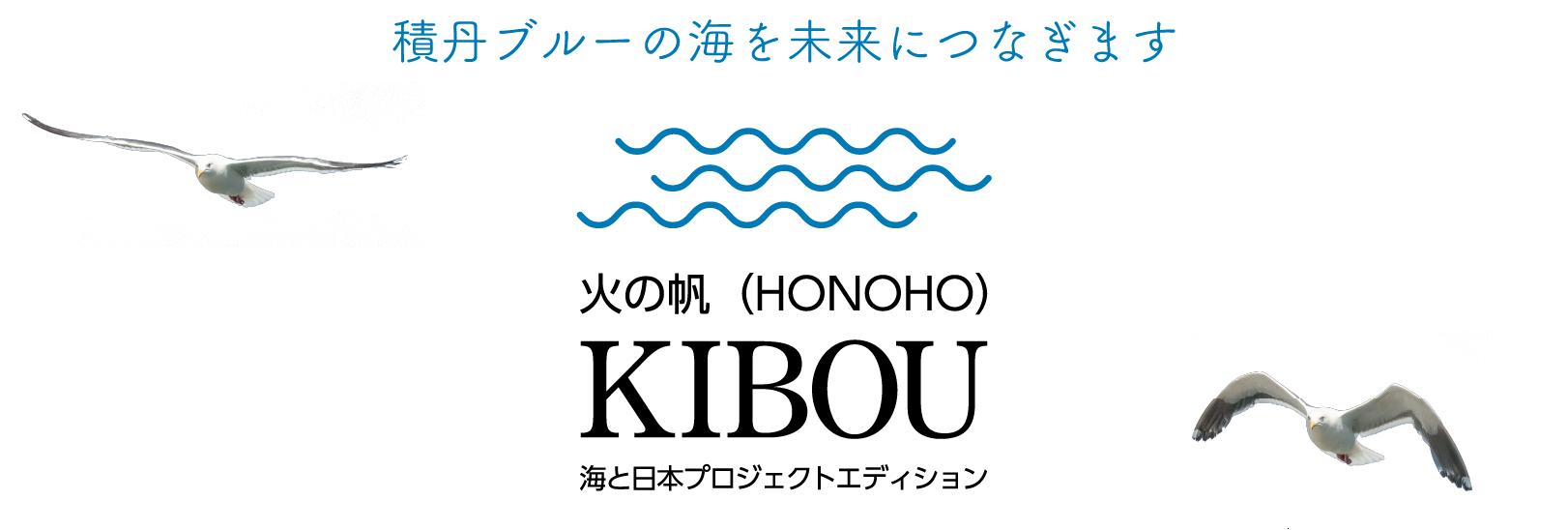 火の帆(HONOHO)KIBOU - 海と日本プロジェクトエディション