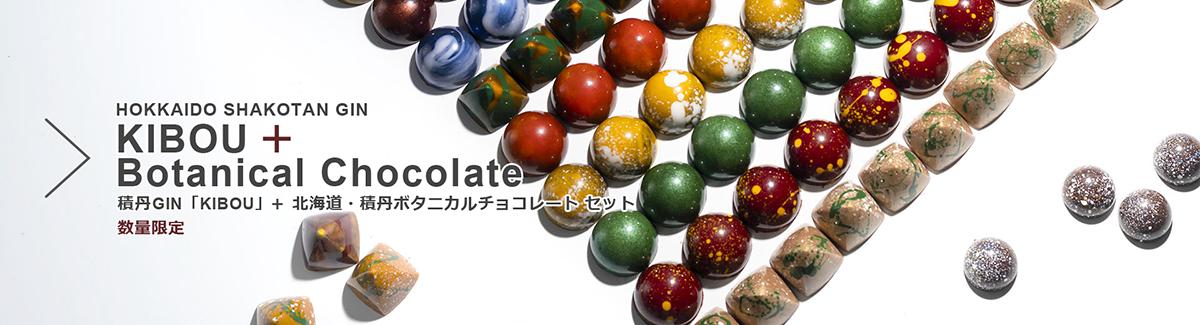 積丹ジンKIBOU+ボタニカル・チョコレートセット