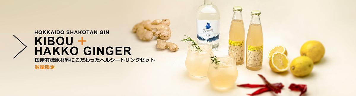積丹ジンKIBOU+HAKKO GINGER「発酵ジンジャー」