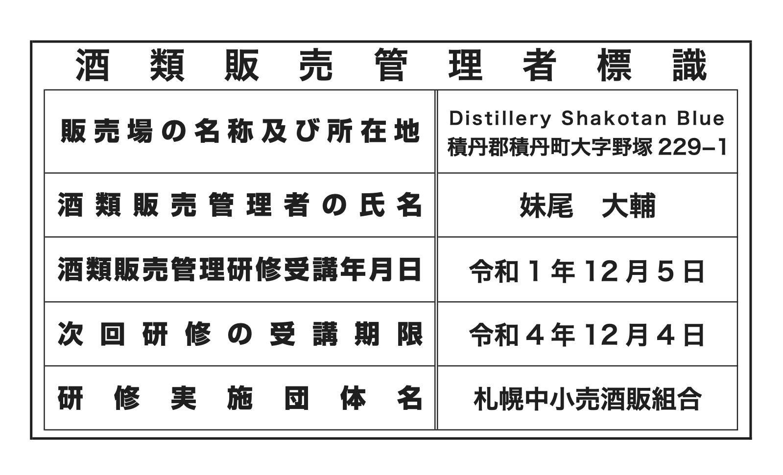 酒類販売管理者標識